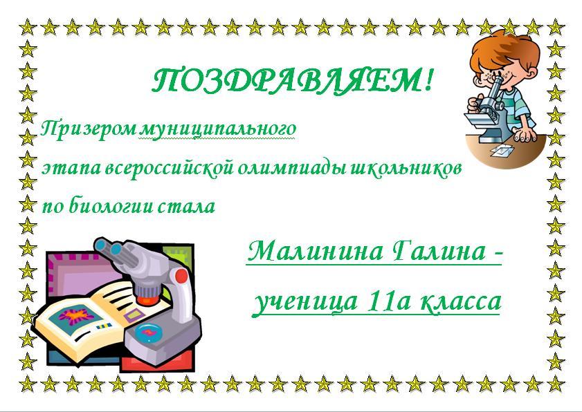 Поздравление победителям олимпиад школьников 17